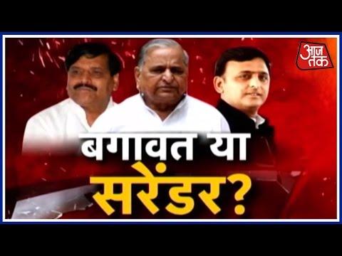 Halla Bol: Clash Between Akhilesh Yadav And Shivpal Yadav On Stage