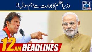 News Headlines   12:00 AM   20 Feb 2019   24 News HD