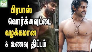 Prabhas Workout Routine & Diet Plan - celebrity Fitness & Deit Tips || Tamil Health Tips