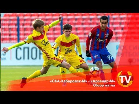 «СКА-Хабаровск-М» - «Арсенал-М». Обзор матча