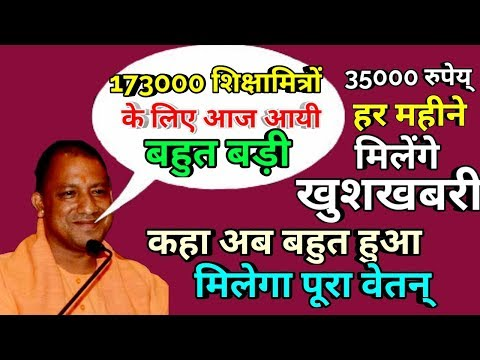 ShikshaMitra Good News | Breaking News | Shiksha Mitra Protesting | Shiksha Mitra latest news today