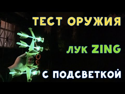 Игрушечное Оружие - Лук Zing С подсветкой - Очень крутая вещь!