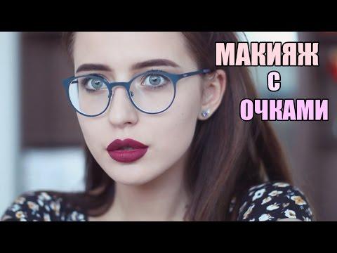 Макияж С Очками ♥ Лайфхаки