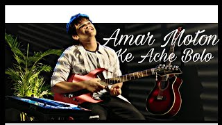 Amar Moton Ke Ache Bolo (আমার মতন কে আছে বলো) _By Sojib Das
