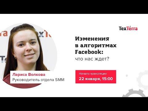 Texterra Live. Изменения в алгоритмах Facebook: что нас ждет?