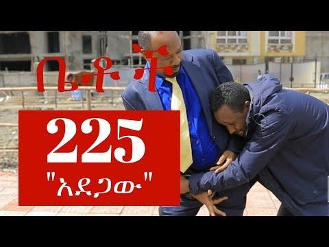 Betoch - አደጋው Betoch Comedy Ethiopian Series Drama Episode 225