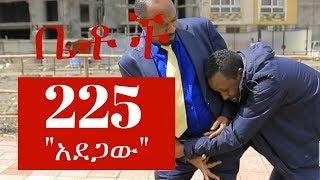 "Betoch - ""አደጋው"" Betoch Comedy Ethiopian Series Drama Episode 225"