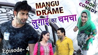 Mor comedy # Mangu Ke Drame # Episode 4 #  लुगाई का चमचा  # Haryanvi Comedy # Vijay Varma || Mor