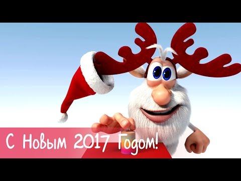 Буба - С Новым 2017 Годом!