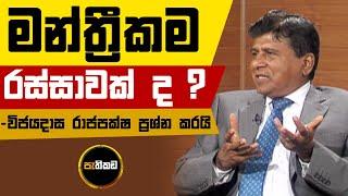 Pathikada, 12.08.2020 Asoka Dias interviews Dr. Wiijeyadasa Rajapakshe of SLPP