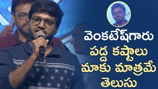 Anil Ravipudi Superb Speech | F2 Success Meet | Venkatesh | Varun Tej | Tamanna | Fun and Frustration