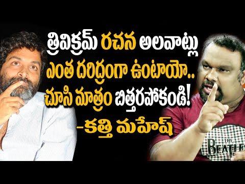 Kathi Mahesh SENSATIONAL COMMENTS on Trivikram | Latest Celebrity Updates | Super Movies Adda