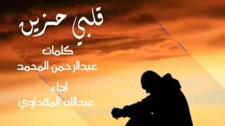 قلبي حزين أداء عبدالله المهداوي   HD