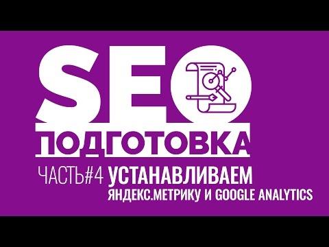 SEOподготовка. Часть 4. Подключение Яндекс Метрики и Google Analytics