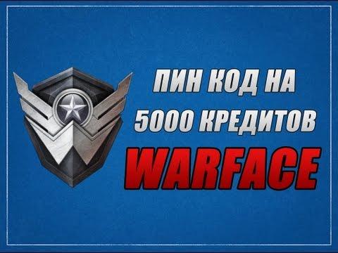 пин код варфейс на 5000 кредитов