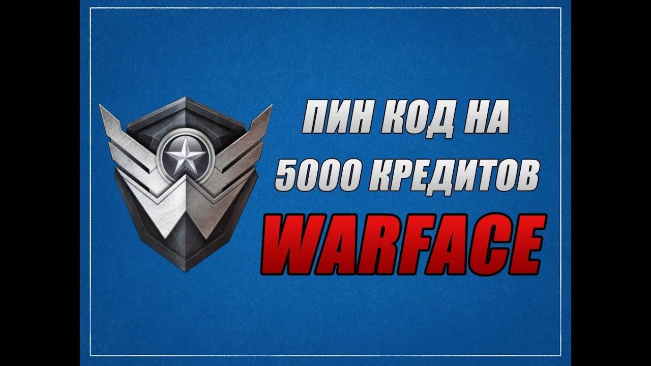 пин код на warface на 5000 кредитов
