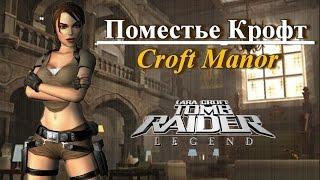 Прохождение игры tomb raider legend поместье крофт