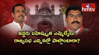 ఇద్దరు బహిష్కృత ఎమ్మెల్యేలు కోమటిరెడ్డి, సంపత్ రాజ్యసభ ఎన్నికల్లో పాల్గొంటారా? | hmtv