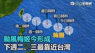 颱風梅姬今形成 下週二、三最靠近台灣