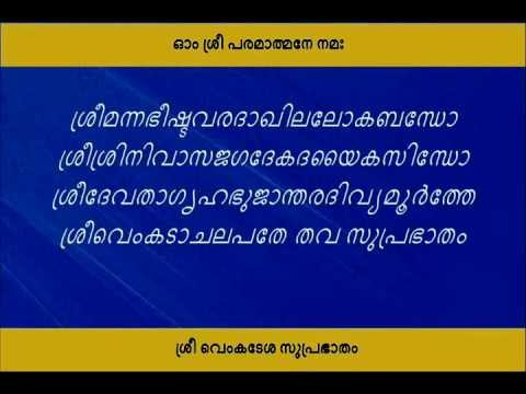 Sree Venkatesa Suprabhatam By Sangeetha Kalanidhi M.s. Subbulkasmi With Lyrics In Malayalam video