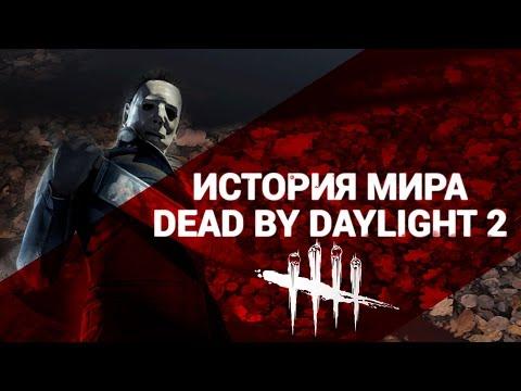 История Мира Dead by Daylight (Часть 2)