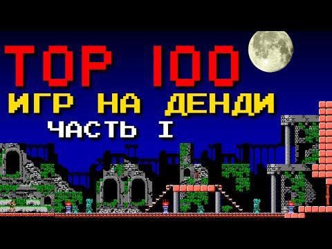ТОП 100 лучших игр на Денди [Часть 1]