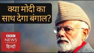 Will West Bengal embrace PM Narendra Modi? (BBC Hindi)