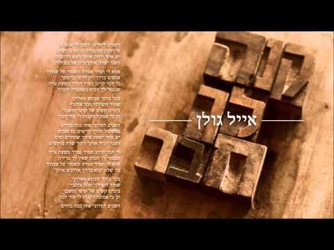 אייל גולן קנה לך חבר Eyal Golan