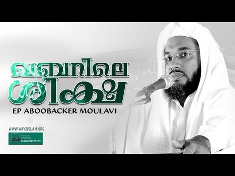 Ep Aboobacker Moulavi - Qabarile Shiksha video