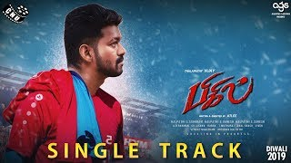 Bigil - Single Track | Thalapathy Vijay | Nayanthara | AR Rahman | Atlee | AGS Entertainment