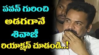 Sivaji Revels Real Facts Which No One Knows about Pawan Kalyan | Sivaji Press Meet | Pawan  Kalyan