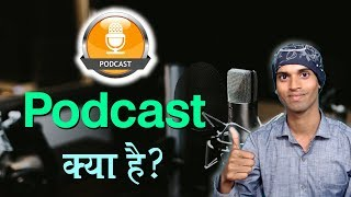 Podcast Kya Hota Hai? Explained in Hindi