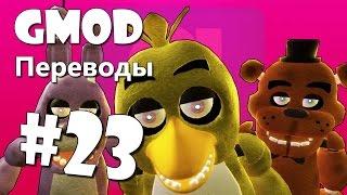 Garry's Mod Смешные моменты (перевод) #23 - Five Nights at Freddy's, Мир Lego, Режиссеры (Gmod)