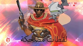 شطحات أوفر واتش راقصون ال تي باق - overwatch funny moments