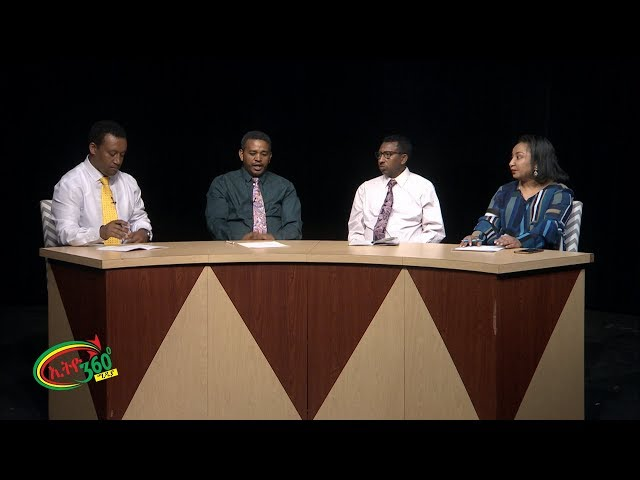 Ethio 360 Zare Min Ale Wed 19 Jun 2019