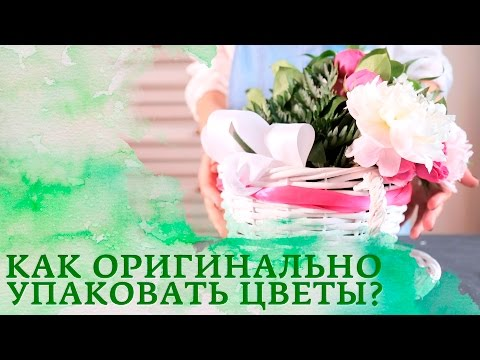 Как красиво оформить цветы? 3 способа [Настоящая Женщина]