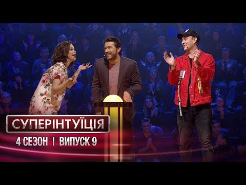 СуперИнтуиция - Сезон 4 - Ivan NAVI и Мария Яремчук - Выпуск 9 - 20.04.2018