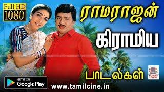 Ramarajan Songs   Music Box