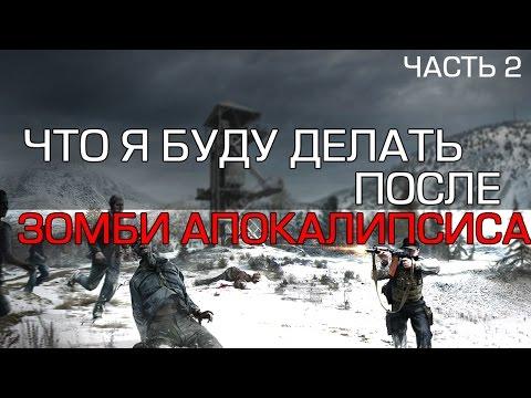 Что я буду делать после: Зомби апокалипсиса. Часть 2 (Рассвет мертвецов)