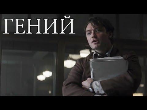 Гений [2016] Русский Трейлер