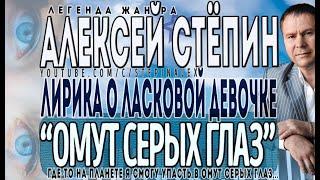 Алексей Степин - Омут серых глаз