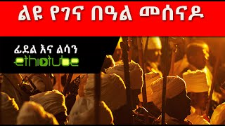 EthioTube Presents Fidel Ena Lisan : ፊደል እና ልሳን with Habtamu Seyoum | Episode 33 (Gena Special)