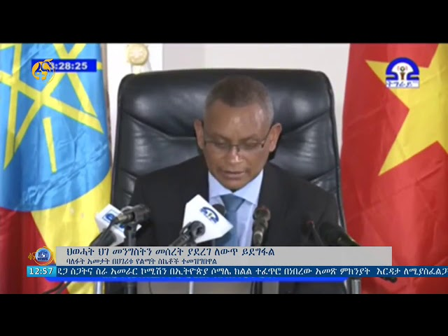 Fana Television Latest News | TPLF