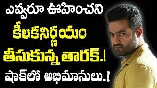 కీలక నిర్ణయం తీసుకున్న తారక్ | Jr NTR Thnak You Meet With Fans at shilpakala vedika | Myra Media