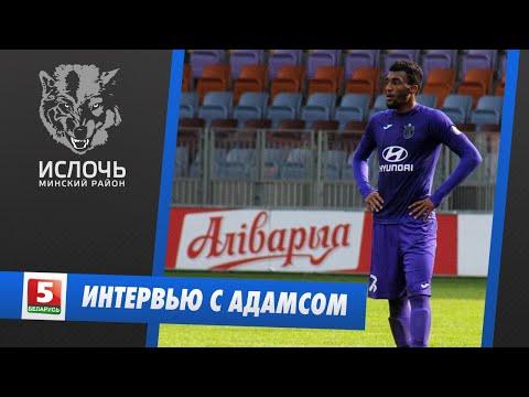 Интервью с Лайонелом Адамсом | Беларусь 5