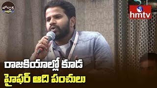 Hyper Aadi Punches on Caste Politics | YCP Vs Janasena in Kandur | Chittoor | Jordar News | hmtv