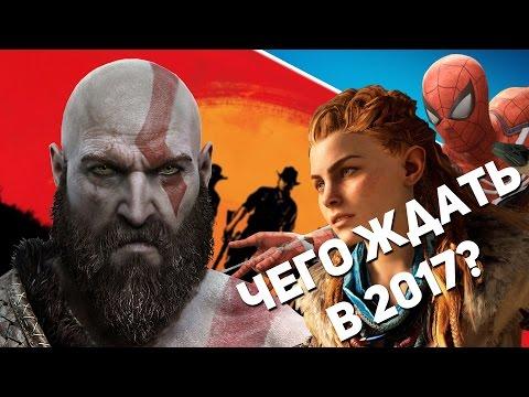 15 Самых ожидаемых игр 2017
