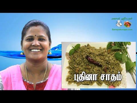 Pudina Rice in Tamil   Pudina Sadam   Mint Rice in Tamil   புதினா சாதம்   Samayal in Tamil
