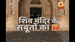 ताजमहल के रहस्यमयी 22 कमरों में बंद, शिव मंदिर के सबूतों का वायरल सच | ABP News Hindi