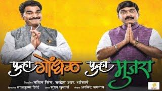 Punha Gondhal Punha Mujra | Full Movie Review | Makrand Anaspure, Sayaji Shinde